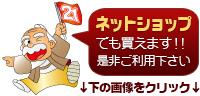 はんこ屋さん21豊見城店WEBショップ